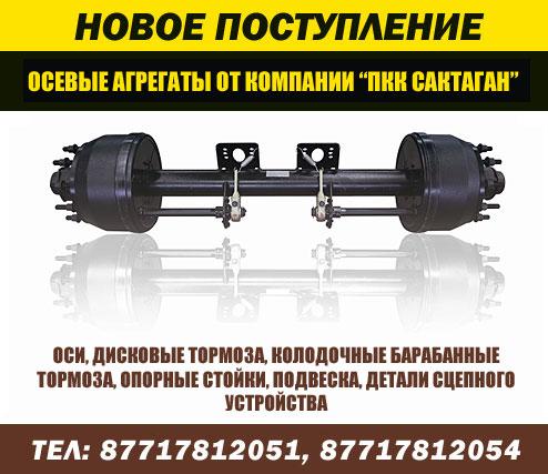 """Осевые агрегаты от компании ПКК """"Cактаган"""""""