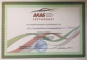 Сертифика членства компании ТОО
