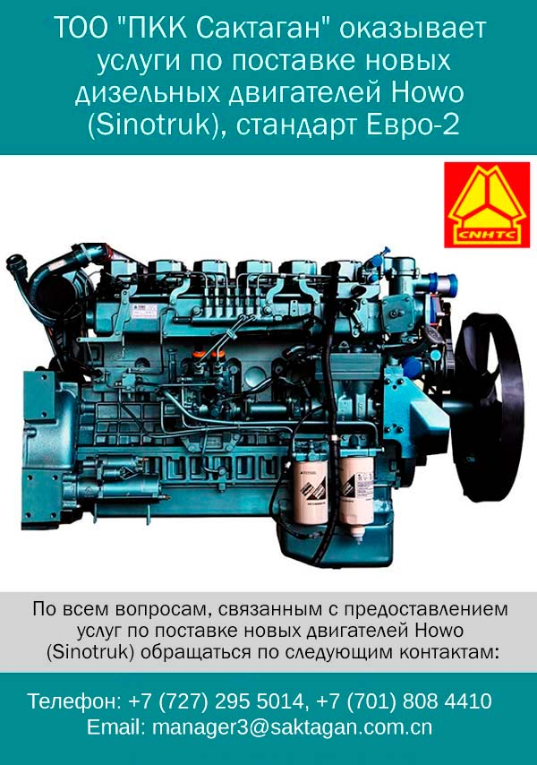 Услуги по поставке новых двигателей Howo (Sinotruk)