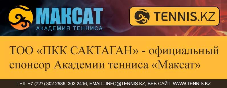 """ТОО """"ПКК Сактаган"""" - официальный спонсор Академии тенниса """"Максат"""""""